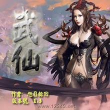 武仙1.3修正版(含隐藏英雄密码)