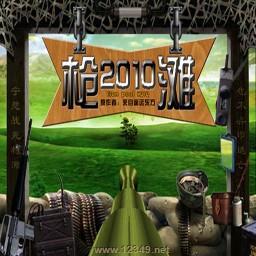 凤皇系列-枪滩2010-完整版(第二季)