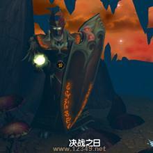 魔兽争霸Ⅳ之决战之日修正版