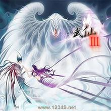 武仙Ⅲ修真世界2.7正式版
