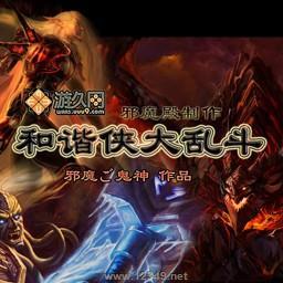 和谐侠大乱斗v6.7正式版(含隐藏英雄密码)