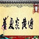 华夏炎黄传v1.4