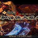 和谐侠大乱斗v7.9正式版