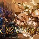 火影VS魔兽1.7.4