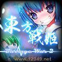 东方战姬外传:妖精弹幕战争Beta0.14