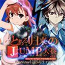 JUMP����2.6[�������]