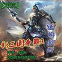 新三国争霸:猛将如云V3.2[AI版]