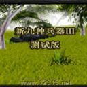 新九种兵器3测试版V3