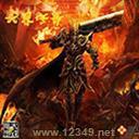 六界传奇X[V1.00e正式版]【妖皇篇】
