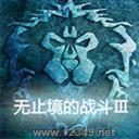 无止境的战斗Ⅲ1.62修复版