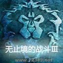 无止境的战斗Ⅲ1.61修复版