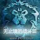 无止境的战斗Ⅲ1.4