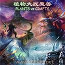 植物大战魔兽 v2.2