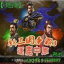 新三国争霸:逐鹿中原V3.2[AI版]