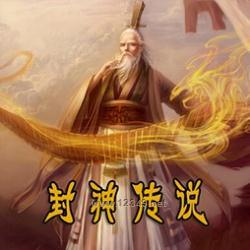封神传说1.81普天同庆(含隐藏英雄密码)