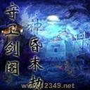 守卫剑阁-神昏末劫0.12.3A国庆版