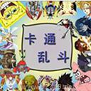 卡通乱斗3.0C・光与阴影