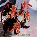 赤壁外传1.8.4打狗棒重出江湖预览图