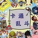 卡通乱斗3.0・光与阴影