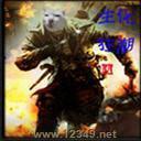 生化狂潮Ⅱ荒芜雪原1.22正式版