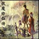 弑魔修仙传v2.4万圣节