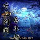 守卫剑阁-神昏末劫0.12.3D正式版