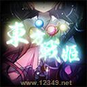 东方战姬 THSK 1.11 v8.98a