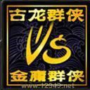 古龙群侠vs金庸群侠3.37C 小李飞刀