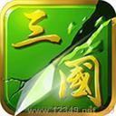 乱世三国2.5.8正式版
