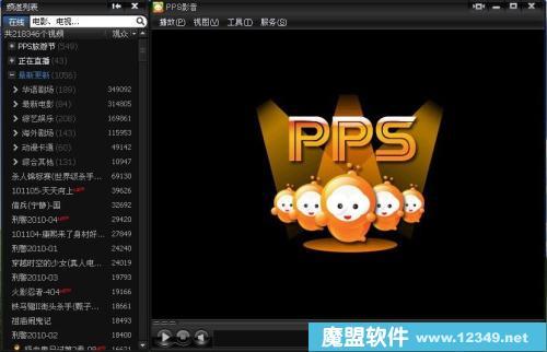 PPS�������V2.7.0.1208��ɫ��(ȥ����ƽ�VIP)hziming��Ʒ