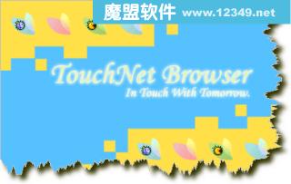 TouchNetBrowserv1.30完美汉化绿色版[无需注册]