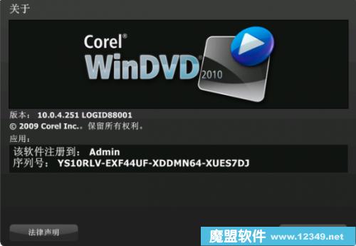 CorelWinDVDPro2010中文专业版最新全球首屈一指蓝光及DVD高清播放器