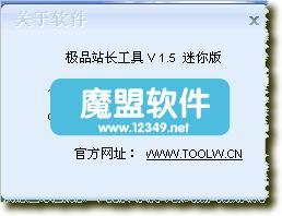 极品站长工具v1.5