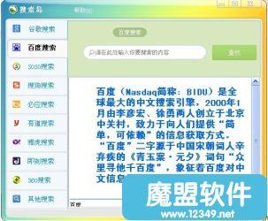 搜索岛桌面版build 20121009 绿色版(想你所想)