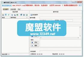 邮件发送工具1.0简体中文绿色免费版