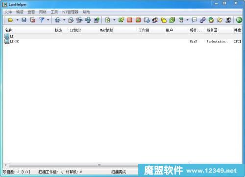 局域網助手LanHelper 1.9.9綠色破