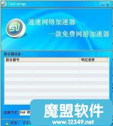 (网络加速软件)通速网络加速器1.2.1.2绿色版