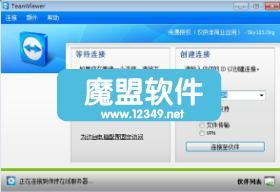 最好用的远程协助软件TeamViewer中文绿色版
