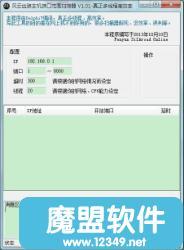 風云絲路主機端口范圍掃描器1.01綠色版