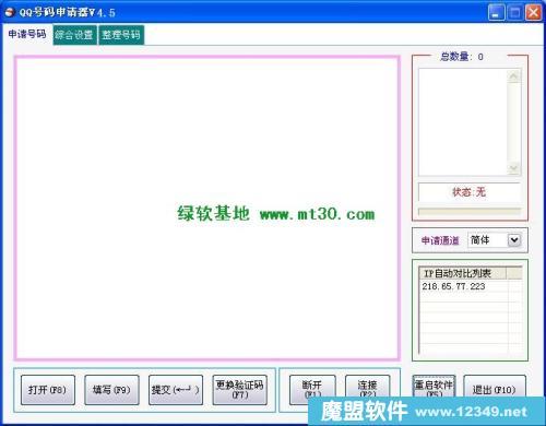 QQ号码申请器・模拟方式提交申请QQ号码4.5