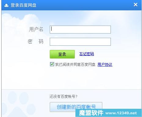 百度云网盘(百度网盘) V3.8.0 官方正式版