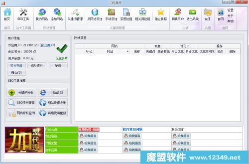 闪电精灵SEO软件 网站优化 网站SEO工具