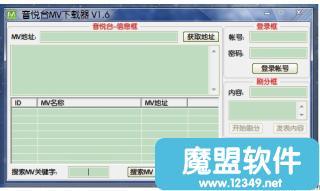 MV下载MV搜索MTV下载工具┆音悦台MV下载地址获取器v1.6单文件绿色版