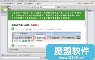 微信聊天记录查看器|微信记录查看器破解版 V2013.6 绿色授权版