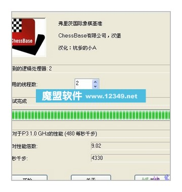 国际象棋(Fritz Chess Benchmark)CPU核心测试4.3.2 中文绿色版