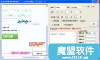 亿家QQ靓号申请器管家 11.4 绿色版