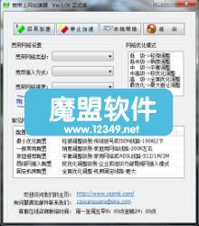 宽带上网加速器(优秀网络加速软件、宽带提速器)V3.00 绿色版