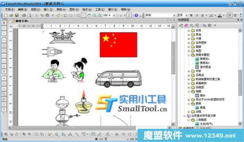 新型文字处理软件FairsoftWordStudioV1.2.0_可绘制图形实验装置等