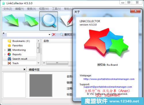 USB便携式书签程序┆LinkCollector-USB V4.5.3.0 绿色汉化破解版