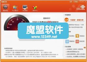 联通沃宽・宽带助手安全平台V2.0.1官方安装版
